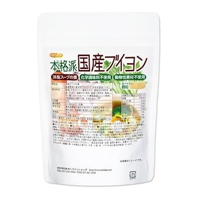 洋風スープの素 本格派国産ブイヨン 150g 化学調味料無添加 動物性素材不使用 [02]