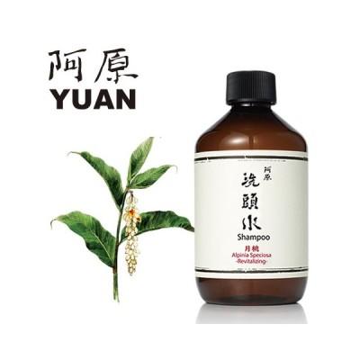 YUAN ユアン 月桃(ゲットウ)スカルプシャンプー 月桃洗頭水-賦活 250ml (阿原 無添加 ノンシリコン)