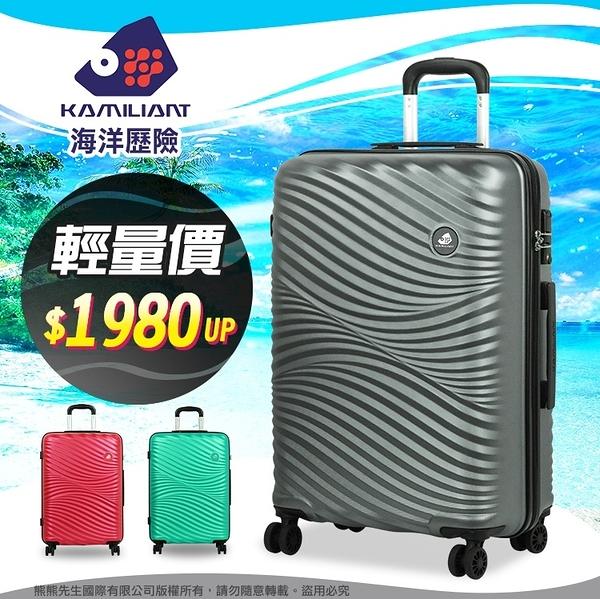 29吋 新秀麗 Kamiliant 大容量 旅行箱 卡米龍 WAIKIKI 行李箱 雙排輪 TSA密碼鎖 海洋歷險 霧面 防刮