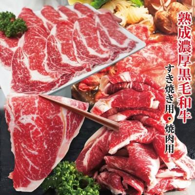ご自宅用で 熟成濃厚黒毛和牛すき焼き・焼肉カルビ用選べるたっぷり500g 赤身 国産牛 霜降り リブロース