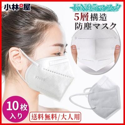 送料無料 コロナ対策 KN95マスク  大人用マスク N95同等 10枚セット 使い捨て 5層構造 KN95 立体マスク KN95規格 ウイルス対策 耳が痛くない