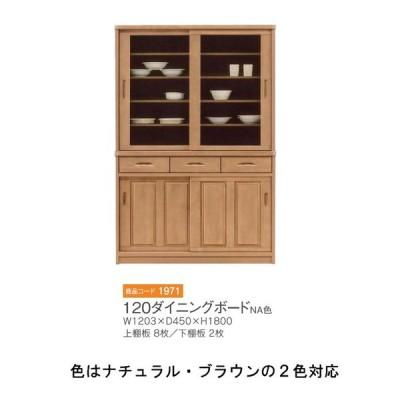 食器棚 キッチンボード ダイニングボード  キッチン収納 おしゃれ 完成品 120 木製 引き戸 引き出し 日本製 キッチン収納