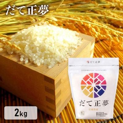 米 2kg 送料無料 生鮮米 一人暮らし お米 だて正夢 宮城県産 ブランド米 アイリスオーヤマ