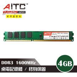 【AITC】DDR3 4GB 1600MHz 桌上型記憶體