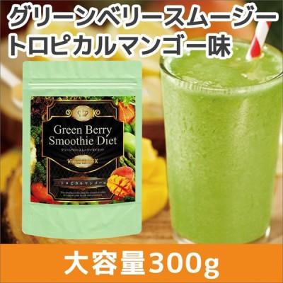 置き換えダイエット食品 ダイエット食品 グリーンスムージー 粉末 酵素 グリーンベリースムージーダイエット160酵素MIX トロピカルマンゴー味 大容量300g