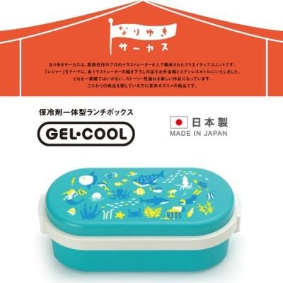 【GEL-COOL/ジェルクール】なりゆきサーカス 保冷剤一体型 ランチボックスドーム型 M 1段 600ml ダイビング 1501-0008 日本製