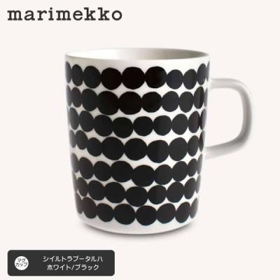 マリメッコ マグカップ シイルトラプータルハ ブラックmarimekko ホワイト×ブラック コーヒーカップ 250ml 北欧 食器 【正規輸入品】【ギフト】