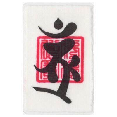 性格改善 開運梵字護符「一字金輪佛頂」性格を変える 短所を長所に変えて大開運する強力な護符(財布に入る名刺サイズ:パウチ)