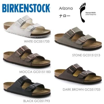 BIRKENSTOCK ビルケン ARIZONA アリゾナ コンフォートサンダル GC151183 GC151213 GC051703 GC051731 GC051791 ナロー(幅狭)