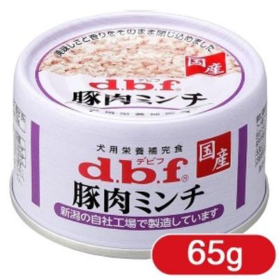 デビフ 豚肉ミンチ 65g 【デビフ(d.b.f・dbf)/ミニ缶/ドッグフード/ウェットフード・犬の缶詰・缶/ペットフード/ドックフード】 月特