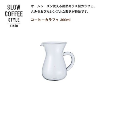コーヒーサーバー 【 コーヒーカラフェ 300ml 】 ポット コーヒー ティー KINTO キントー SLOW COFFEE STYLE