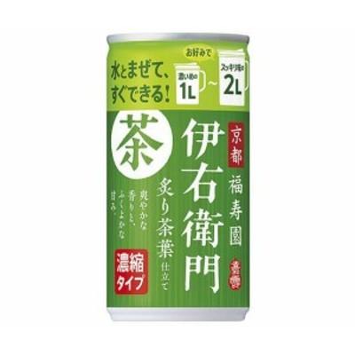 送料無料 サントリー 緑茶 伊右衛門 炙り茶葉仕立て 濃縮タイプ 185g缶×30本入