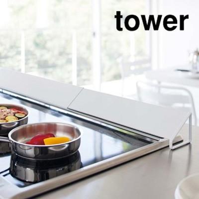 排気口カバー tower(タワー) ワイド ホワイト キッチン 伸縮