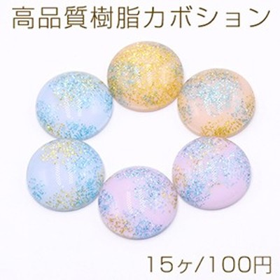 高品質樹脂カボション ラメ入り 半円 18mm【15ヶ】