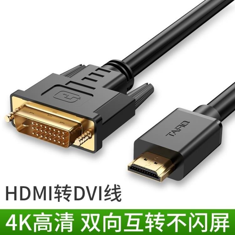 塔菲克 hdmi轉dvi線筆記本電腦外接顯示器屏電視4K高清網絡機頂盒子連接投影儀帶音頻傳輸出轉換  第一印象