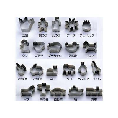 製菓用品・抜型・クッキー型 お菓子作り・道具 ステンレス製 18-8 クッキー抜型 ネコ (8-1076-2108)