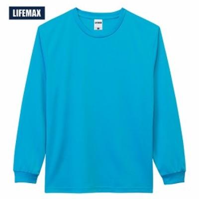 Tシャツ 長袖 ドライ ロングスリーブ無地Tシャツ 8色 4.3oz 150 S M L XL XXL LIFEMAX ライフマックス 【ゆうパケット不可】