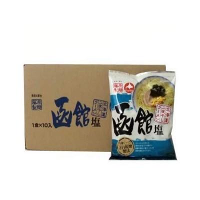 ラーメン インスタントラーメン 塩ラーメン 函館ラーメン 乾麺 10食入 1ケース(1箱) ラーメン (塩ラーメン スー?