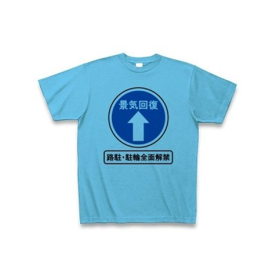 4本目の矢「景気回復標識」 Tシャツ(シーブルー)