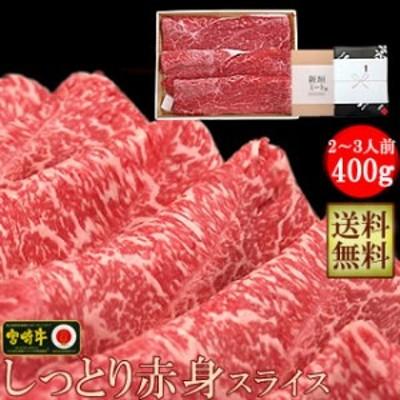 【送料無料】宮崎牛しっとり赤身スライス400g《ギフトラッピング仕様》