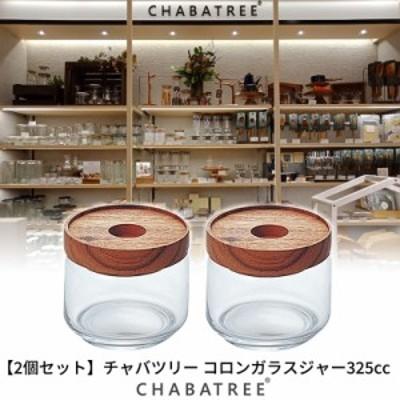 CHABATREE(チャバツリー)【2個セット】コロンガラスジャー325cc キッチン用品 スパイス コーヒー 紅茶 グラノーラ ケース ジャー 小物