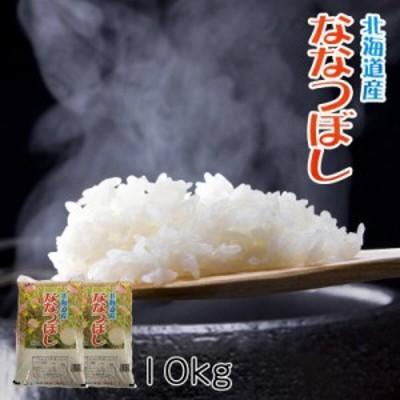 北海道産 ななつぼし 10kg(5kg × 2個セット)  米 送料無料 【沖縄・離島 配送不可】北海道米 送料込