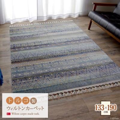 ラグ マット カーペット ラグマット 絨毯 長方形 ウィルトン織 トルコ製 ウィルトン織カーペット 畳めるタイプ コンパクト 133×190cm 折りたたみ やわらか