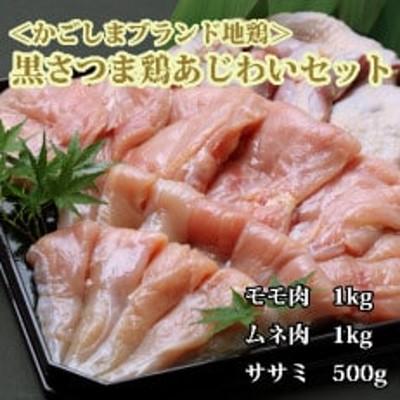 【かごしまブランド地鶏】黒さつま鶏あじわいセット(ダイゼンファーム)C-039