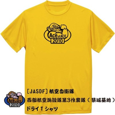[JASDF]航空自衛隊 西部航空施設隊第3作業隊 Tシャツ