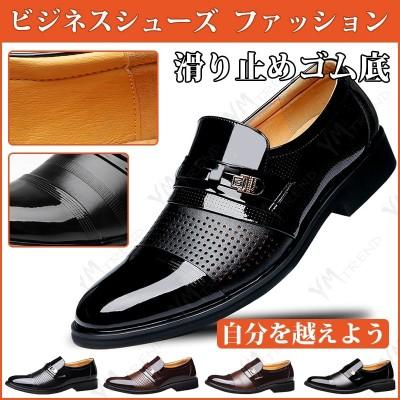 KIMビジネスシューズ 革靴 春夏 メンズ 滑り止め 四季 通気 仕事用 送料無料