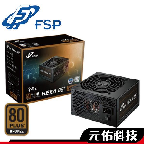 全漢 聖武士 350W 450W 550W 650W 銅牌 全日系電容 五年保 超商 免運