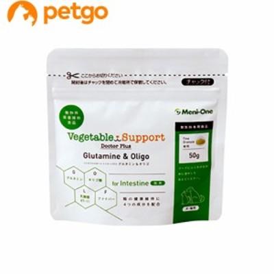 ベジタブルサポート ドクタープラス グルタミン&オリゴ 犬猫用 細粒タイプ 50g