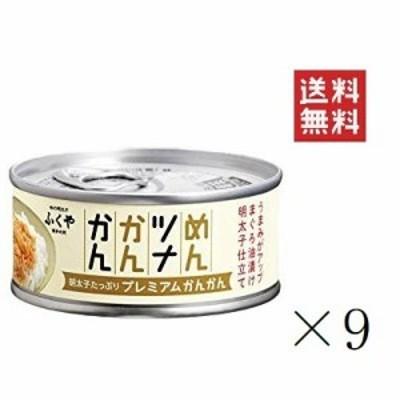 めんツナかんかん プレミアム 9缶 セット まとめ買い 送料無料