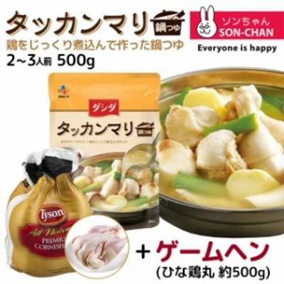 【冷凍便】タッカンマリ鍋つゆ 500g(2-3人前)+ゲームヘン(ひな鶏丸 約500g)/鶏をじっくり煮込んで作った鍋つゆとミニ地鶏18オンスセット