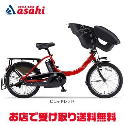 「SALE」「ヤマハ」2020 PAS Kiss mini un(パス キッス ミニ アン)「PA20KXL」20インチ 電動自転車「ESL2012」