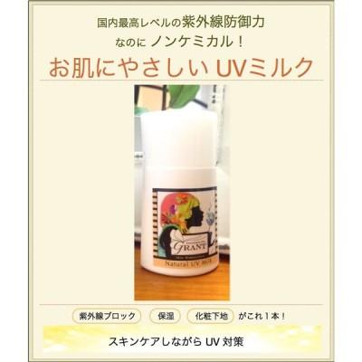 国内最高レベルの紫外線防御力なのにノンケミカル! お肌にやさしいUVミルク