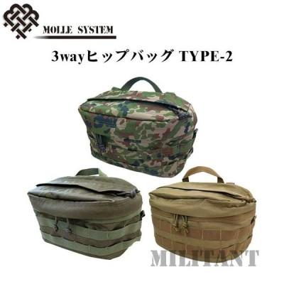 3wayヒップバッグ TYPE-2 迷彩/OD/タン