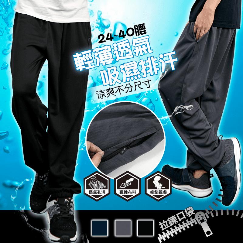 機能涼感速乾運動休閒褲