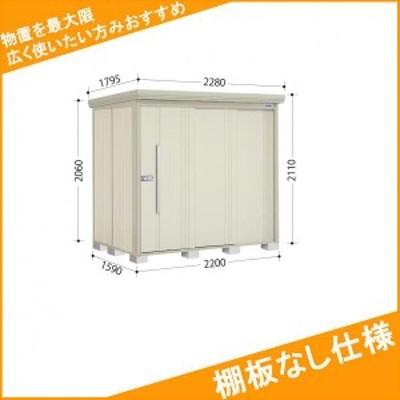 物置 屋外 おしゃれ タクボ物置 ND/ストックマン 棚板なし仕様 ND-2215 一般型 標準屋根 『追加金