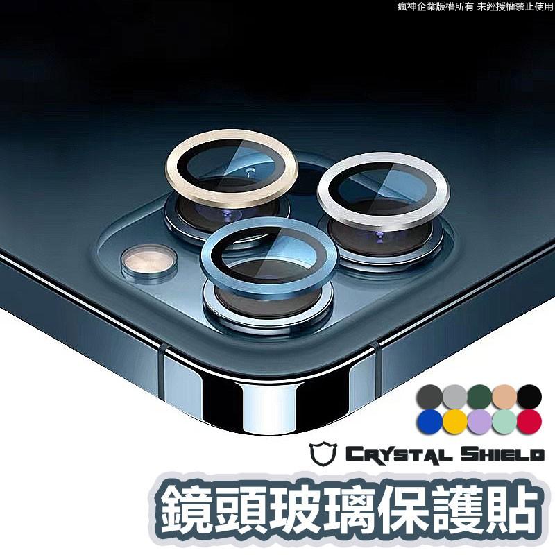 藍寶石玻璃鏡頭圈 鏡頭保護貼 鏡頭蓋 鏡頭貼 金屬框 撞色自由搭 適用於 iPhone12 11 Pro Max 單顆裝