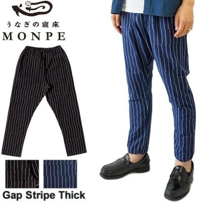うなぎの寝床 もんぺ  メンズ ずらしストライプ 厚地 久留米絣もんぺ 男女兼用 イージーパンツ ナローパンツライン MONPE Gap Stripe Thick (厚手)