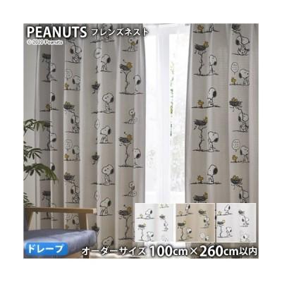 ピーナッツカーテン フレンズネスト(オーダーサイズ幅100cm×丈260cm以内)ウォッシャブル 遮光2級 形状記憶  ドレープ スヌーピー ウッドストック