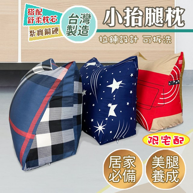 三角充棉抬腿枕(小) 多款花色  現貨 床上追劇 睡前抬腿 紮實偏硬 台灣製