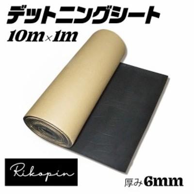 デッドニング シート 10m 振動 制振 シート 厚み 6mm デッドニングキット 幅1m デッドニングシート 音質改善  異音解消 ロードノイズの