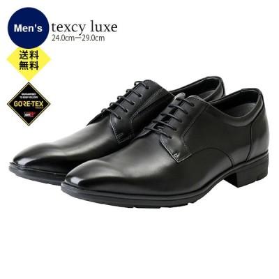 送料無料 テクシーリュクス TEXCY LUXE メンズ ビジネスシューズ TU8001 texcy luxe アシックス商事 asics trading GORE-TEX