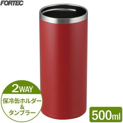 保冷缶 FORTEC 缶クールキーパー 500ml用 アースレッド RH-1535