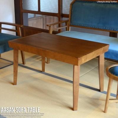 テーブル センターテーブル おしゃれ ローテーブル 木製 シンプル レトロ アンティーク 和室 コーヒーテーブル AASAN アッサン