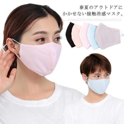 送料無料接触冷感マスク 大人用マスク 洗える 2枚セット ひんやり 夏用マスク 繰り返し使える 涼しいマスク 布 水洗いOK  大人用 UVカット 立体 日焼け