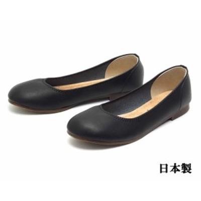 ラウンドトゥ 柔らか ぺたんこパンプス フラットシューズ 日本製 ブラック