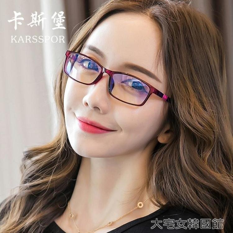防藍光眼鏡防藍光輻射電腦手機眼鏡女眼鏡框護眼平面平光鏡男眼睛無 交換禮物